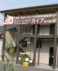 日本発!柏のオーガニック女性専用岩盤温浴 ストーンスパ・ガイア