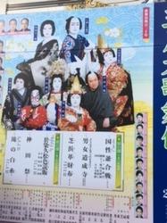 3月歌舞伎.JPG