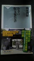 お寺の収支報告書.jpg