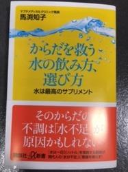 からだを救う水.JPG