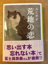 ねじめ正一「荒地の恋」.JPG
