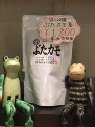 ぶたカモ茶.JPG