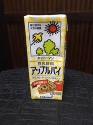 アップルパイ豆乳.JPG