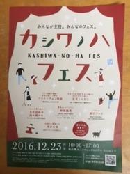 カシワノハフェス.JPG