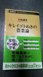 キレイゴトぬきの農業論.jpg