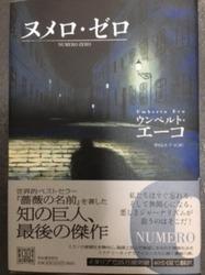 ヌメロ・ゼロ.JPG