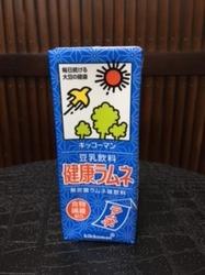 ラムネ健康.JPG