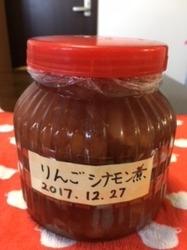 リンゴシナモン.JPG