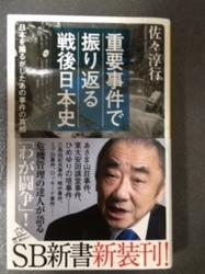 佐々淳行「重要事件で振り返る戦後日本史」.jpg