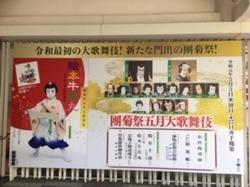 團菊祭.JPG