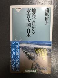 地名でわかる水害大国・日本.jpg