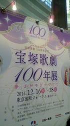 宝塚歌劇100年展.jpg