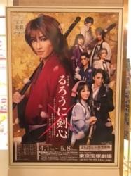 宝塚雪組「るろうに剣心」.JPG
