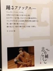 志の輔3.JPG