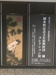 摘水軒コレクション.JPG
