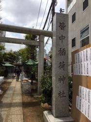 新大久保・皆中稲荷神社.JPG