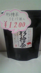 杉檜茶.jpg