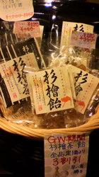杉檜茶3割引き.jpg