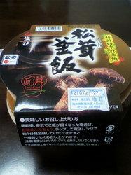 松茸釜飯1.jpg