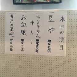 柳の家の三人会.JPG
