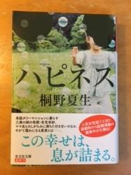 桐野夏生「ハピネス」.JPG