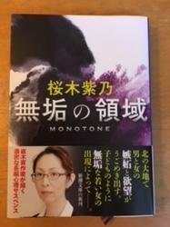 桜木紫乃「無垢の領域」.JPG