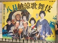 歌舞伎8月.JPG