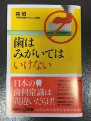 歯は磨いてはいけない 森昭.JPG