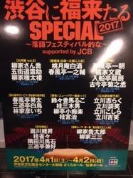 渋谷に福来る.jpg