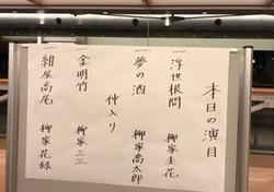 演目.JPG