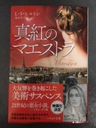 真紅のマエストラ L・Sヒルトン.JPG