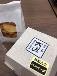 肉の大山1.JPG