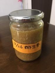 酢生姜.JPG