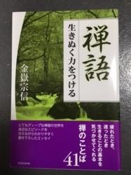 金嶽宗信「禅語 生きぬく力をつける」.JPG
