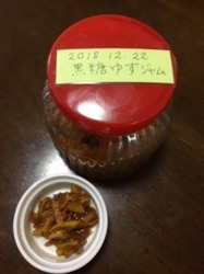 黒糖ゆずジャム.JPG