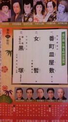 1月歌舞伎.jpg