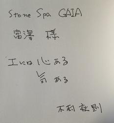 千葉県柏のStone Spa GAIAさんへ 木村秋則氏から.JPG