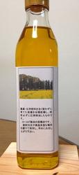 ガイアで収穫した自然栽培菜種を使用して作った菜種油1本270g