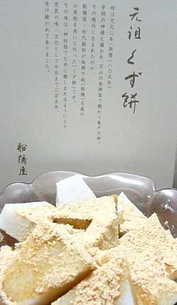 船橋屋さんのくず餅はjapanese Slow Food.by岩盤浴ガイア.