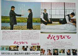 東京大学柏図書館1階メディアホールで映画上映会(第6回)は第32 回日本アカデミー賞で全13 部門優秀賞受賞の話題作!『おくりびと』!