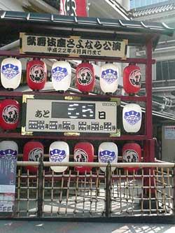 さよなら!歌舞伎座カウントダウンの表示です。gaiaブログより