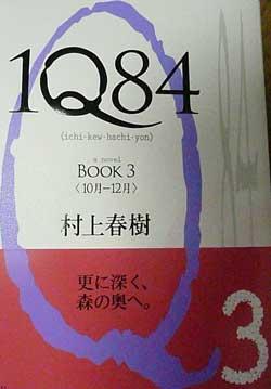 今日は寒いです!本日『1Q84 Book3』を購入しました。柏のオーガニック女性専用岩盤浴ストーンスパ・ガイアです。