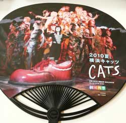 CATS 2010 夏 by  Stone Spa GAIA