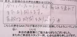 お客様の生の声アンケート 日本発!千葉県柏のオーガニック女性専用岩盤浴ストーン スパ ガイア