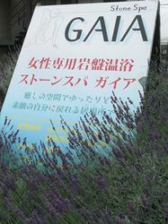 柏の女性専用岩盤浴はStone Spa GAIAとラベンダー