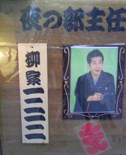 yanagiya sanza 柳家三三