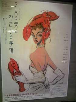 二人の夫と私の事情 渋谷東急文化村シアター・コクーンにて Stone Spa GAIA