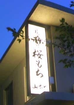 岩盤浴ガイア・長命寺の桜餅の看板