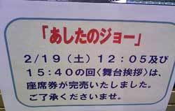 錦糸町の劇場での舞台挨拶『あしたのジョー』は完売でした。